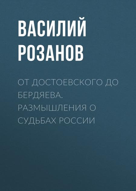 От Достоевского до Бердяева. Размышления о судьбах России