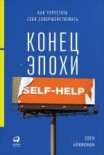 Конец эпохи self-help. Как перестать себя совершествовать