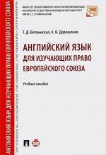 Английский язык для изучающих право Европейского союза