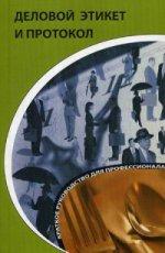 Деловой этикет и протокол: краткое рук. для проф