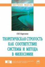 Е. В. Карелина. Теоретическая строгость как соответствие системы и метода в философии