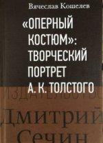 """""""Оперный костюм"""" Творческий портрет А.К.Толстого"""