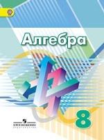 Алгебра. 8 класс. Учебник. ФГОС
