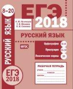 ЕГЭ-18.Русский язык.Орфогр.З.8-14.Пунктуац.З.15-19