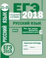 ЕГЭ-18.Русский язык.Речь,текст,лекс.и фраз.З.21-25