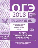 А. Ю. Кузнецов. ОГЭ-18.Русский язык.Десять тренировочных вариантов