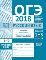 ОГЭ-18.Русский язык.Излож,текст,анализ текст.З.1-3