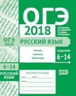 ОГЭ-18.Русский язык.Лекс,синтаксис и пункт.З.6-14