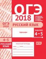 ОГЭ-18.Русский язык.Орфография.Зад.4-5