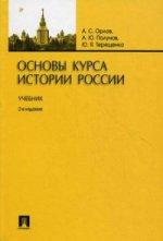 Основы курса истории России [Учебник].мяг