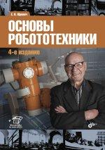 Е.И. Юревич. Основы робототехники. Четвертое издание