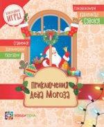 Приключения Деда Мороза. Новогодние игры