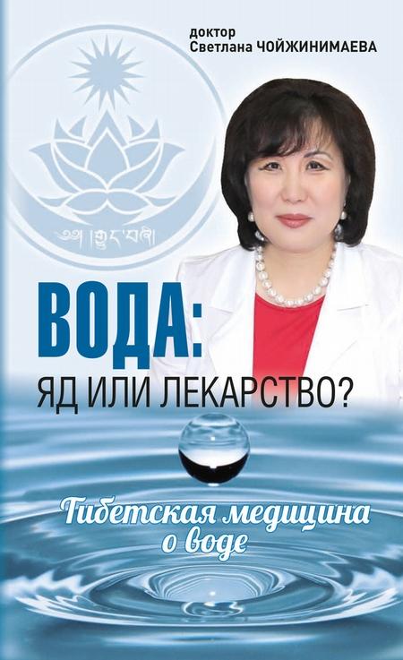 Вода: яд или лекарство? Тибетская медицина о воде