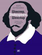 Шакспер, Shakespeare, Шекспир. Роман о том, как возникали шедевры