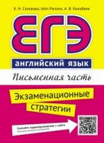 ЕГЭ Английский язык Письм.часть. Экзамен + QR-код
