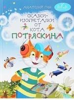 Сказки-изобреталки от кота Потряскина 7-10 лет нов