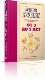В. Г. Дмитриева. От 3 до 7 лет: интенсивное воспитание и развитие
