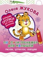 Прописи-тренажер для малышей: рисуем, штрихуем ( Фатима Магомедовна Хадуева  )