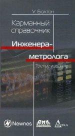 Карманный справочник инженера-метролога. 3-е изд