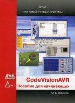 CodeVisionAVR: пособие для начинающих. 2 изд