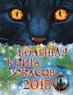 М. Е. Некрасова, Е. А. Арсеньева, Р. В. Волков, И. В. Щеглова. Большая книга ужасов 2018 150x193