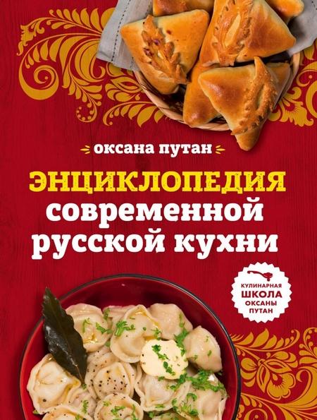 Оксана Путан Рецепты