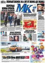 MK Moskovskii Komsomolets 253-2017