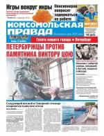 Komsomol Pravda. St.petersburg 131-2017