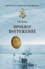 Турмов Геннадий Петрович. Пробное погружение 150x228