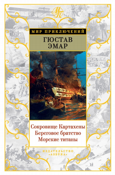 Авантюристы. Морские бродяги. Золотая Кастилия (сборник)