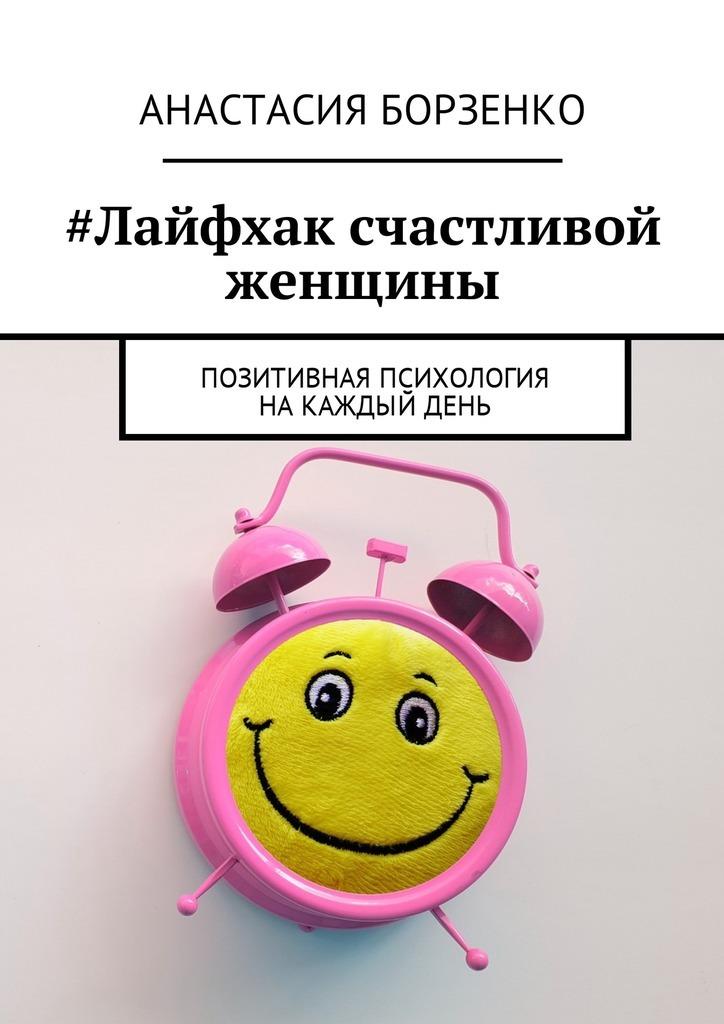 #Лайфхак счастливой женщины. Позитивная психология накаждыйдень