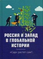 Россия и Запад в глобальной истории. «Сад» растёт сам?