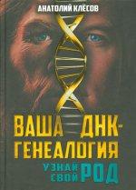 Клёсов Анатолий Алексеевич. Ваша ДНК-генеалогия. Узнай свой род 150x209