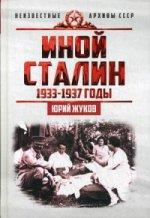 Иной Сталин