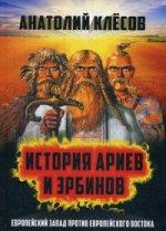 История Ариев и Эрбинов