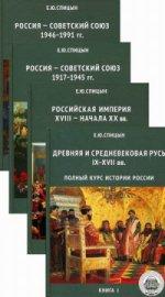 Полный курс истории России. (Комплект в 4 кн.). 3-е изд., испр. и доп