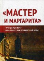 «Мастер и Маргарита»: гимн демонизму?