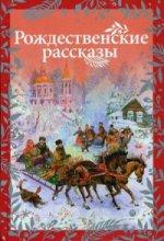 Николай Васильевич Гоголь. Рождественские рассказы