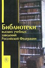 Библиотеки высших учебных заведений РФ. Справочник. 3-е издание