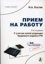 Прием на работу. Документальное оформление. Практика применения законодательства. 2-е издание