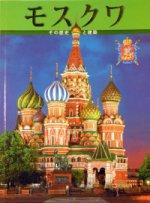 Альбом «Москва» 160 стр. японск. язык