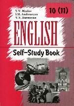 English. Self-Studi Book / Английский язык. Практикум