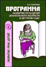 Программа развития речи детей дошкольного возраста в детском саду. 2-е издание