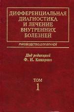 Дифференциальная диагностика и лечение внутренних болезней. Комплект в 4-х томах