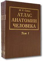 Атлас анатомии человека (комплект из 3 книг)