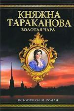 Золотая чара. Княжна Тараканова
