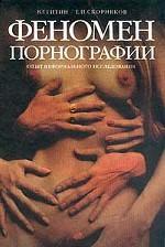 Феномен порнографии. Опыт неформального исследования. 2-е издание