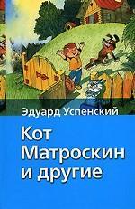 Кот Матроскин и другие