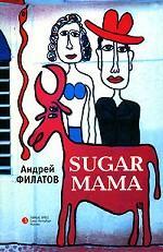 Sugar mama. Роман