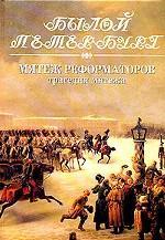 Мятеж реформаторов. Трагедия мятежа. 14 декабря 1825 года. Книга 2. Издание исправленное и дополненное